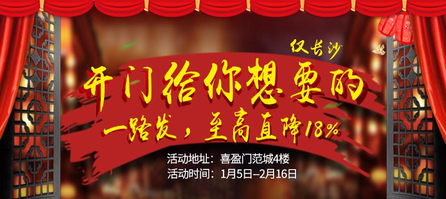 长沙开门红(1.05~2.16)