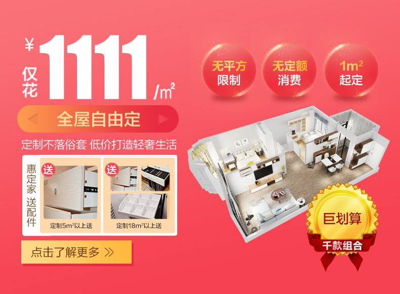 1111元/㎡ 索菲亚全屋定制