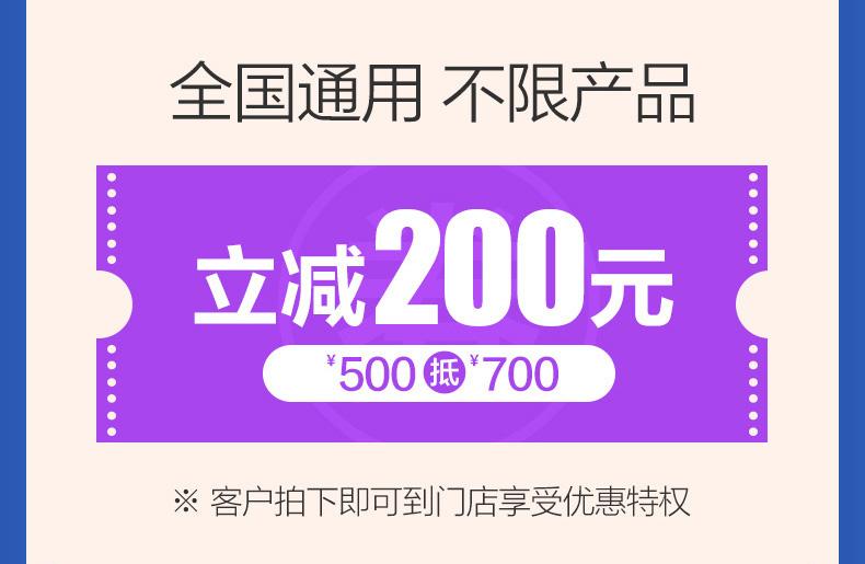 【索菲亚618特权抵用券】500元抵700元